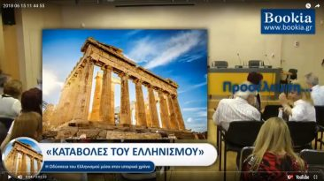 Live Streaming συνεδρίου