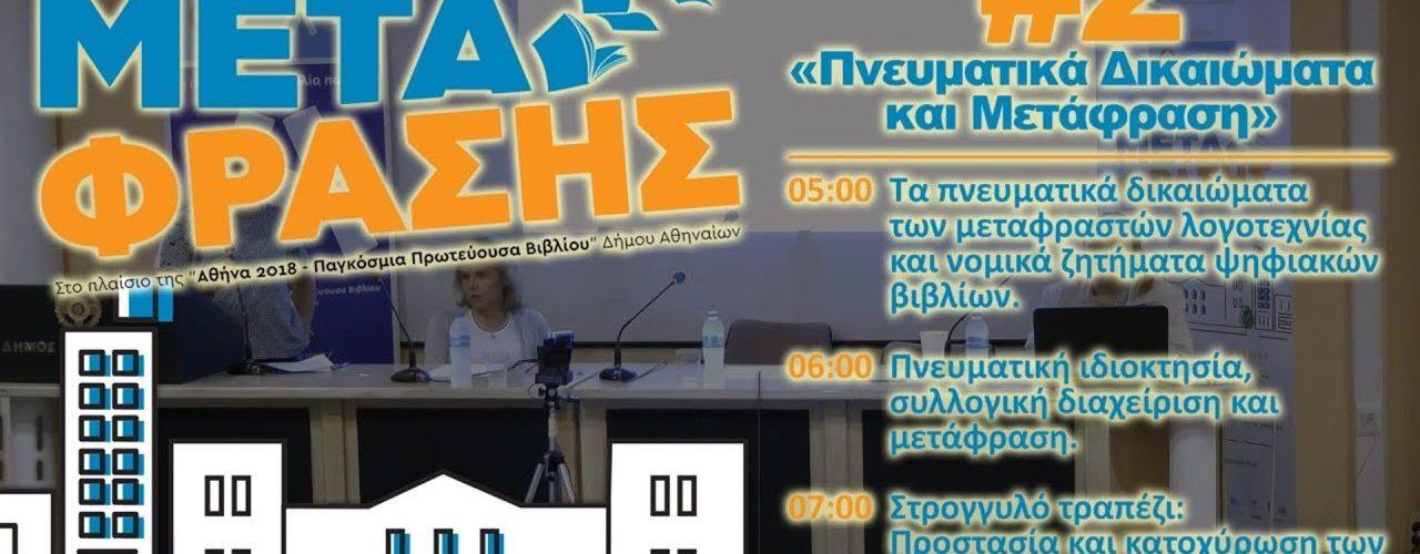 Live Streaming συνεδρίου