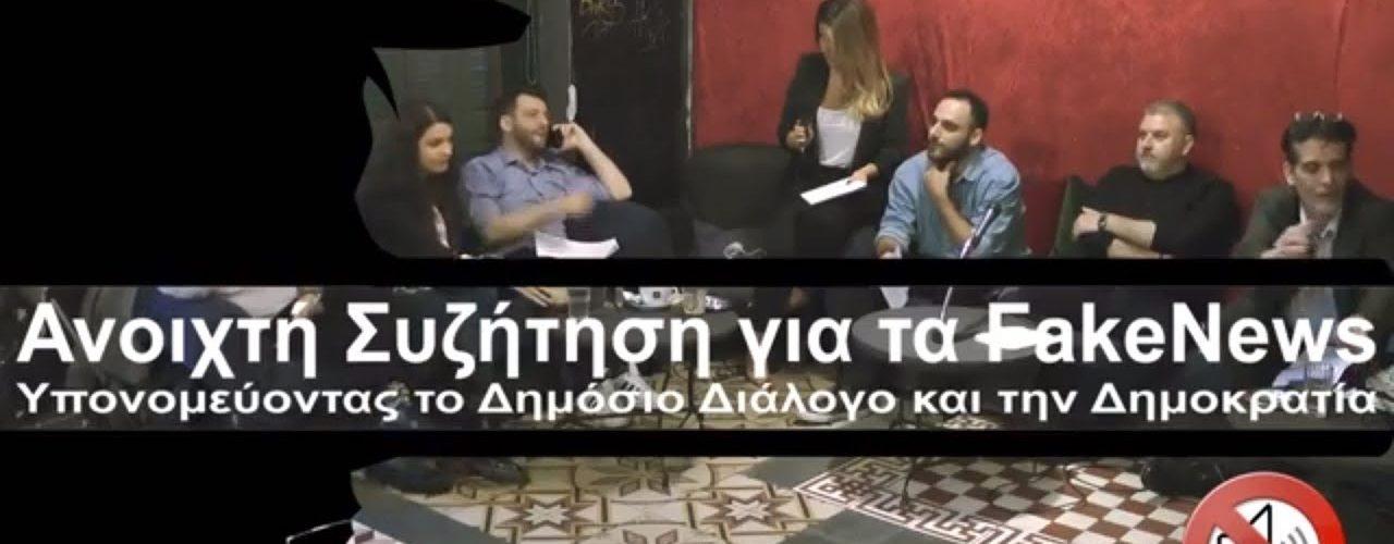 Live Streaming συζήτησης
