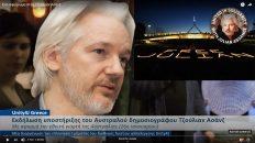 Live Streaming Julian Assange