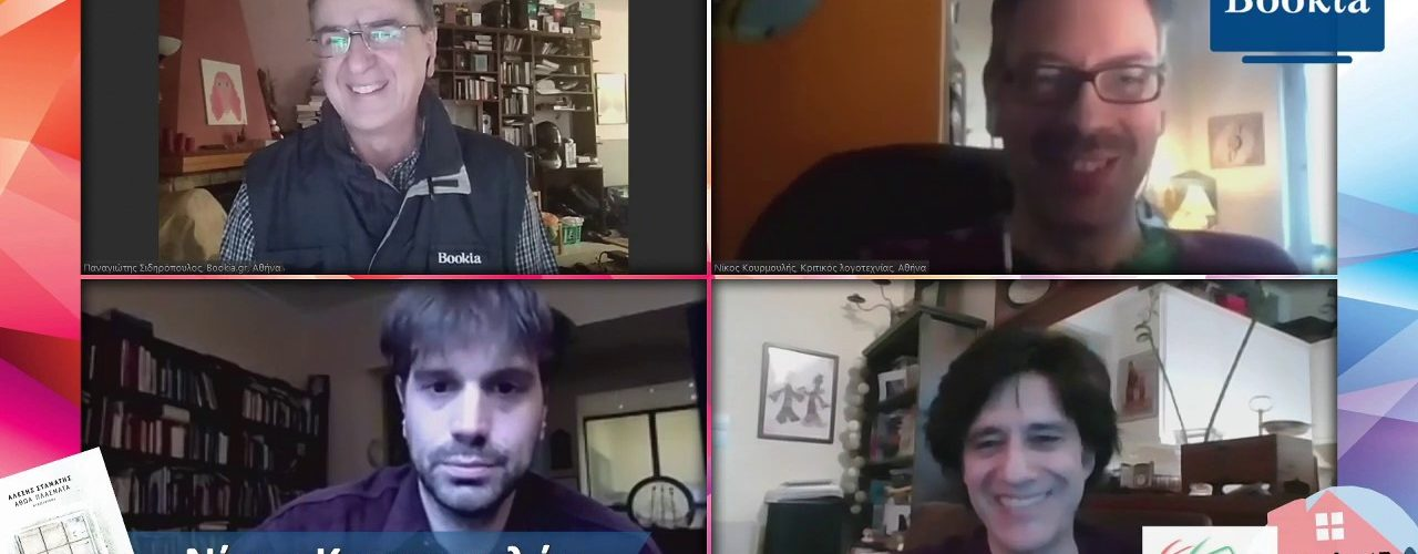 Live Streaming παρουσίασης βιβλίου μέσω Internet