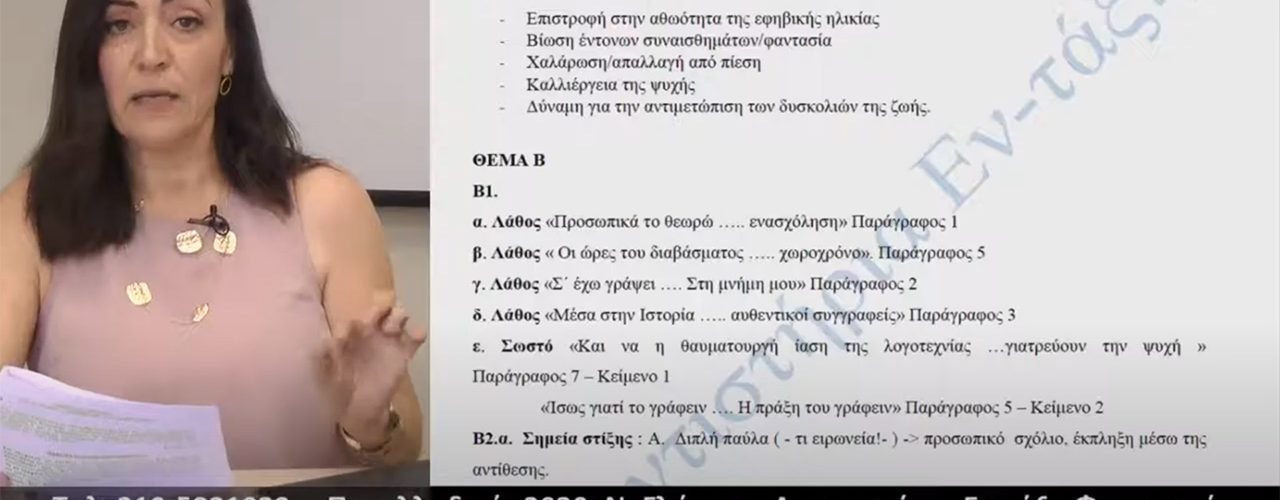 Live Streaming αποτελεσμάτων εξετάσεων