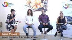 Live Streaming παρουσίασης εταιρείας